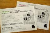 20160326-27予告ビラ