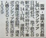 20160408「神戸新聞」掲示板「3.11」から5年 「息の長い支援」は神戸の山間から