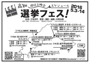 選挙フェスマップ
