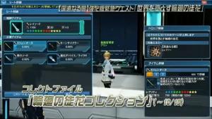 299【PSO2】強化徒花はDF産☆12武器がコレクト入り?