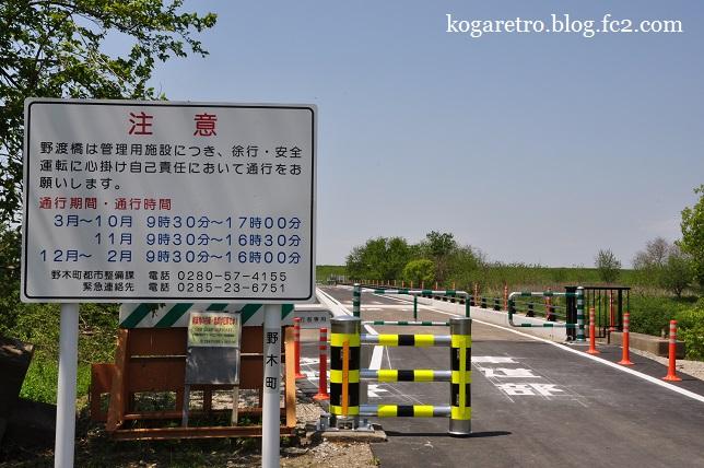 野渡橋5月10日開通