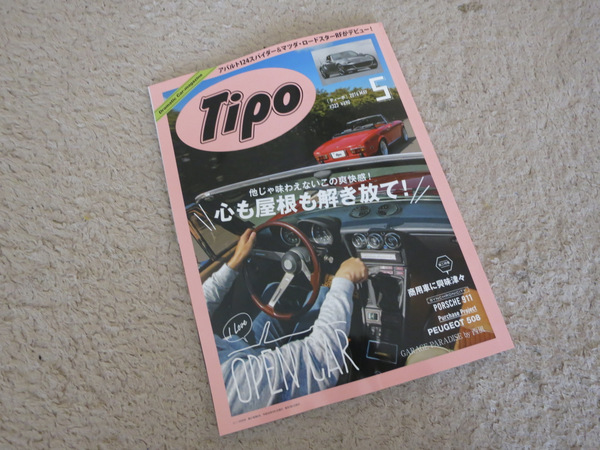 Tipo 2016 5月号①
