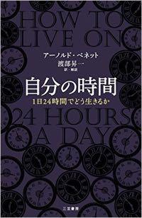 160615_jibunnojikan-1.jpg