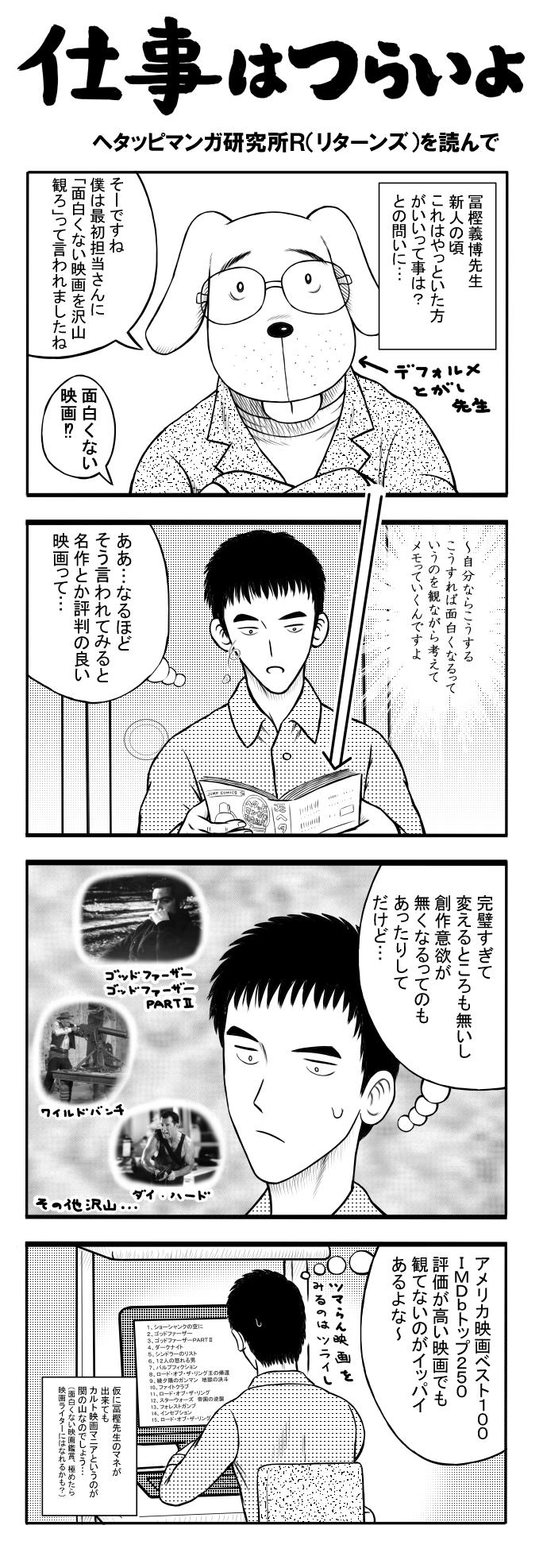 ヘタッピ漫画研究所R