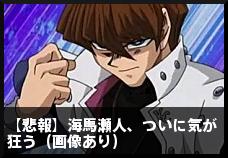 【悲報】海馬瀬人、ついに気が狂う(画像あり)
