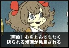 【画像】心をとんでもなく抉られる漫画が発見される