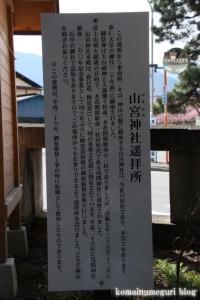 浅間神社(笛吹市一宮町一ノ宮)64