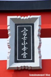 富士山本宮浅間大社(静岡県富士宮市宮町)6