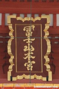 富士山本宮浅間大社(静岡県富士宮市宮町)25