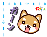 2016yuruiro_stamp_ガーン(小)