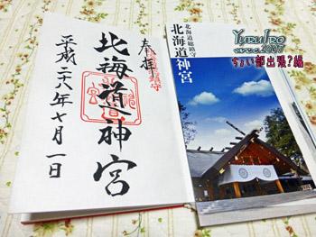 2016yuruiro_0701_k_006