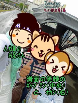 2016yuruiro_0702_k_006