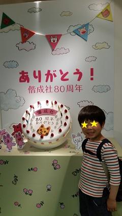 偕成社80周年記念イベント