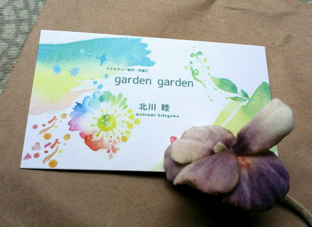 garden garden名刺