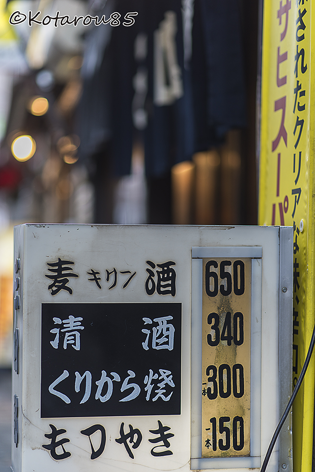 錦糸町の三四郎 20160420