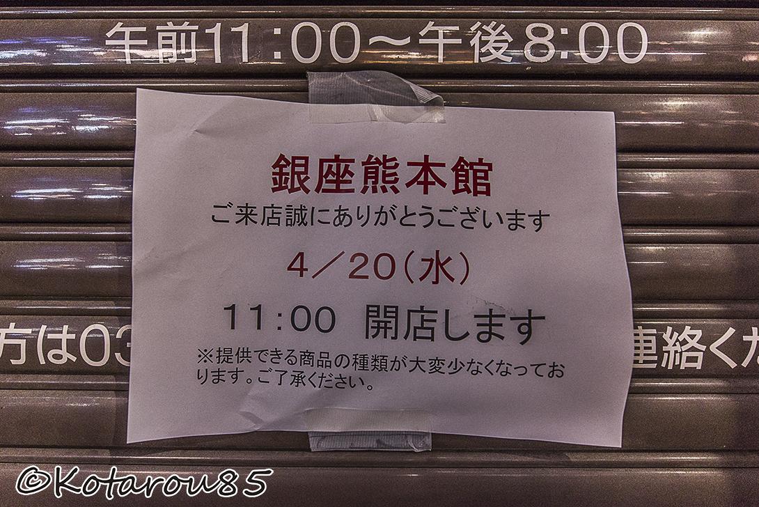 銀座熊本館4 20160421