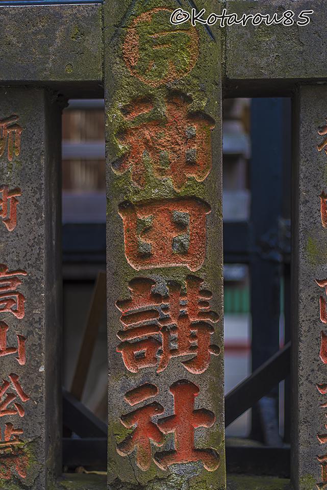 秋葉原・柳森神社にて