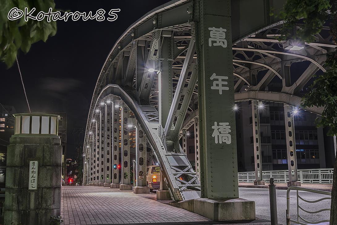 深夜の萬年橋 20160624