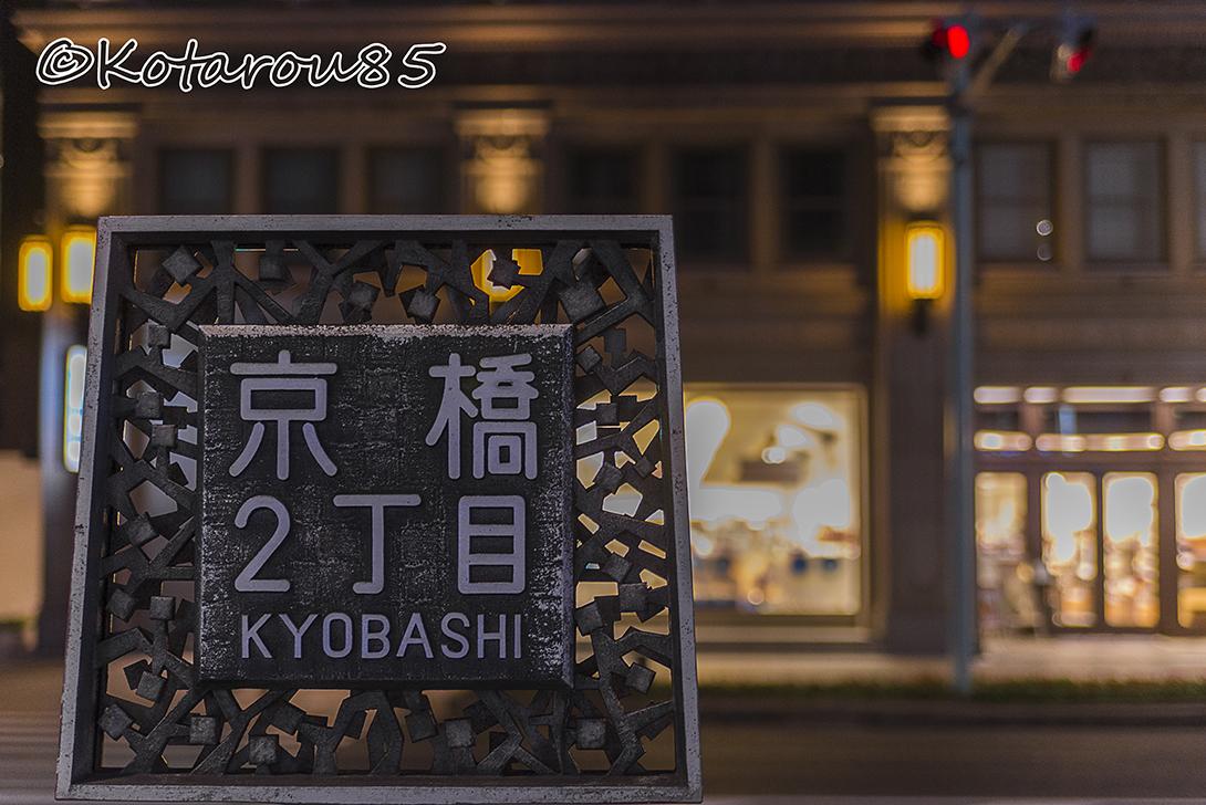 京橋 20160703
