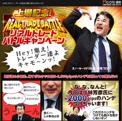 ヒロセ通商上場記念リアルトレードバトルキャンペーン