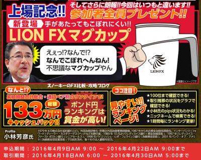 ヒロセ通商上場記念リアルトレードバトルキャンペーンマグカップ
