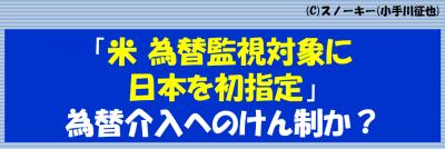 米 為替監視対象に日本を初指定