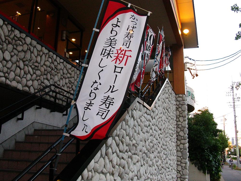 2015_05_21白壁:かっぱ寿司 (1)