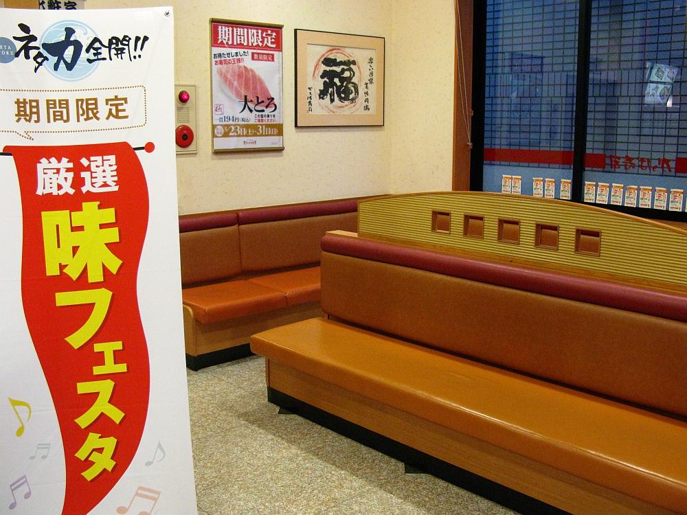 2015_05_21白壁:かっぱ寿司 (2)