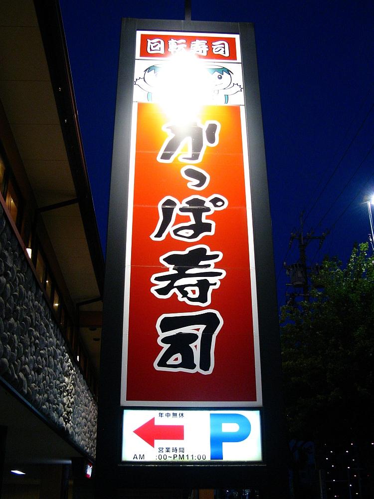 2015_05_21白壁:かっぱ寿司- (32)