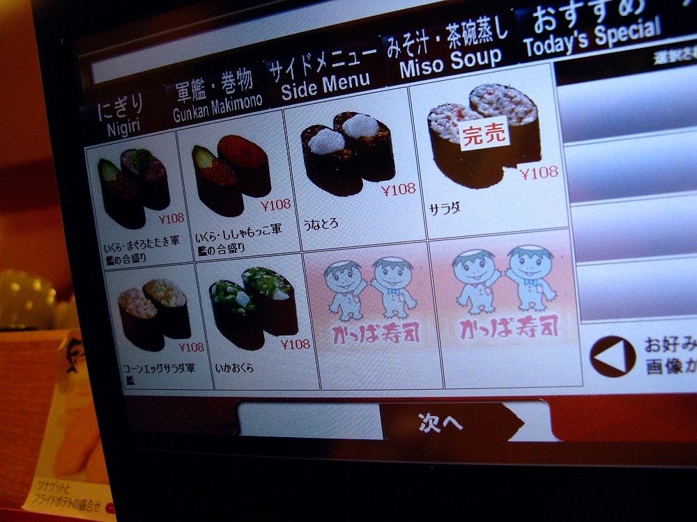 2015_08_01白壁:かっぱ寿司 (5)