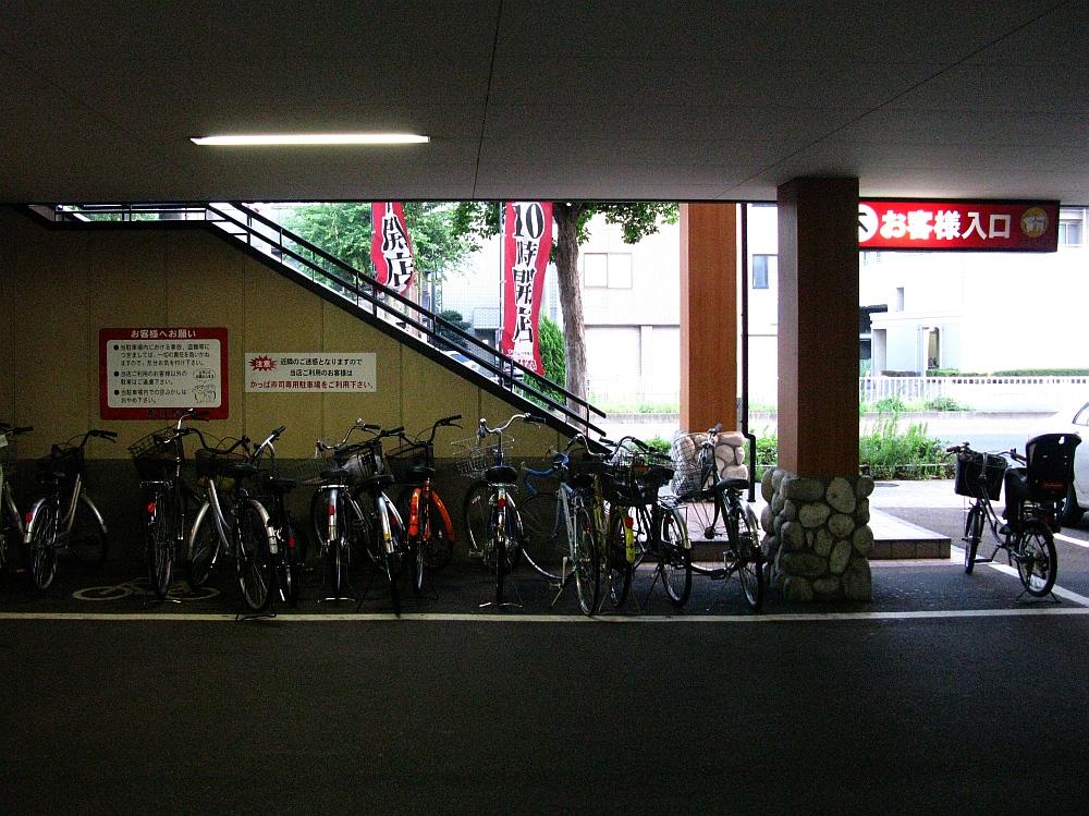2015_08_01白壁:かっぱ寿司 (1)