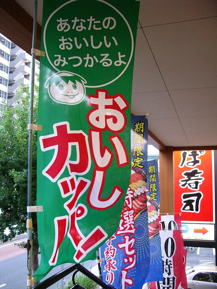 2015_08_01白壁:かっぱ寿司 (2)
