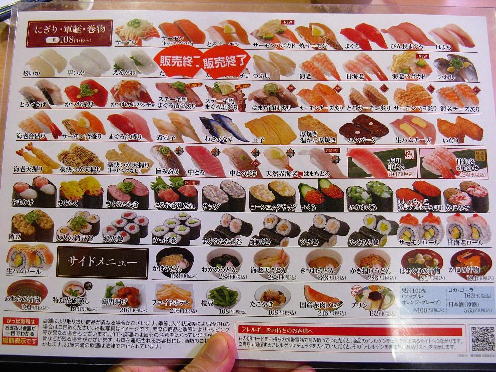 2015_08_01白壁:かっぱ寿司 (3)