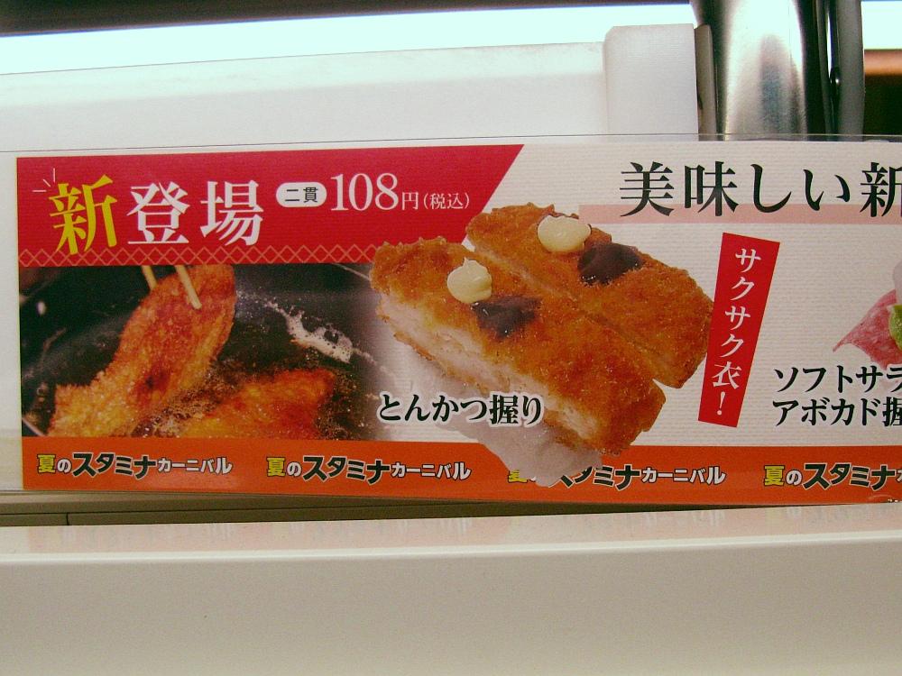 2015_08_01白壁:かっぱ寿司 (4)