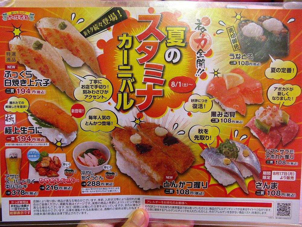 2015_08_01白壁:かっぱ寿司 (6)