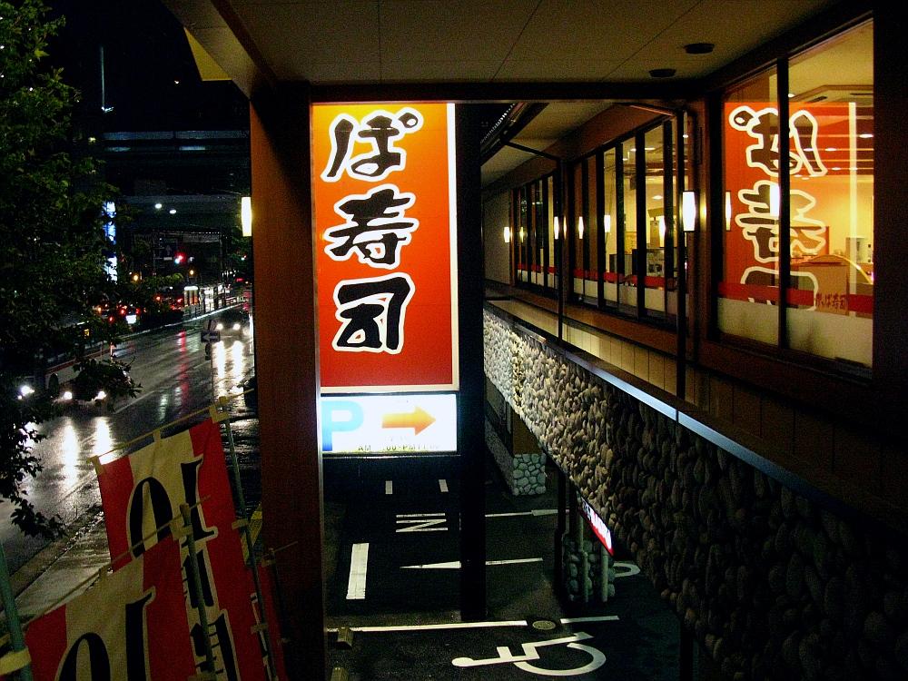 2015_09_08白壁:かっぱ寿司 (1)