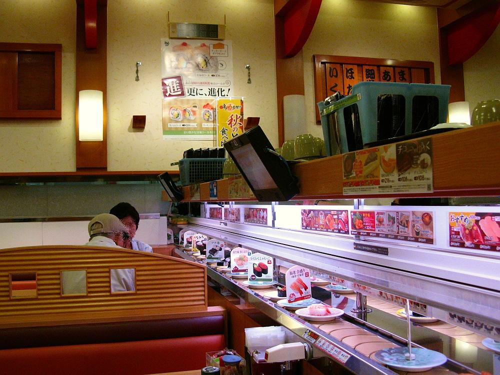 2015_09_08白壁:かっぱ寿司 (2)