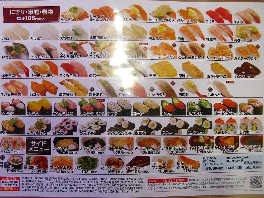 2015_09_08白壁:かっぱ寿司 (3)