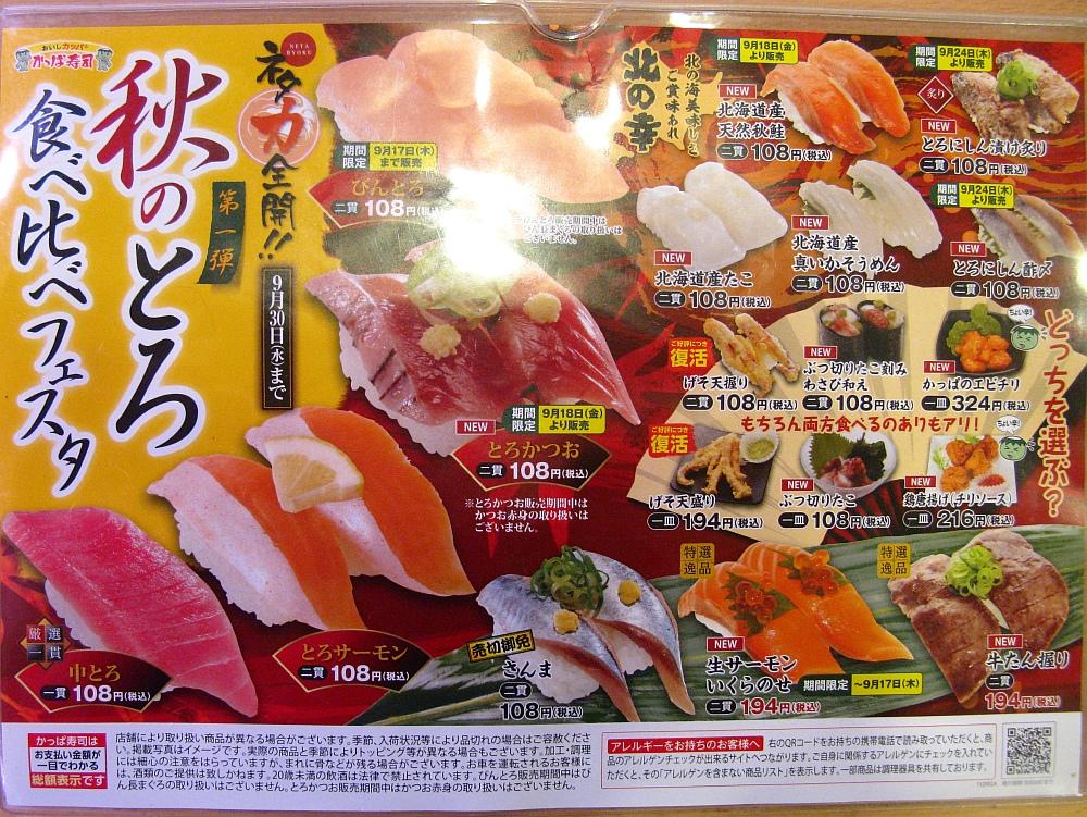 2015_09_08白壁:かっぱ寿司 (4)