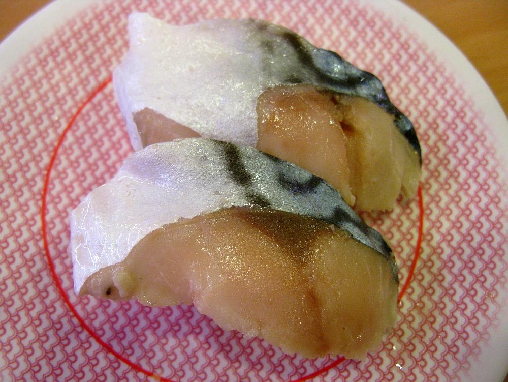 2015_09_08白壁:かっぱ寿司 (7)