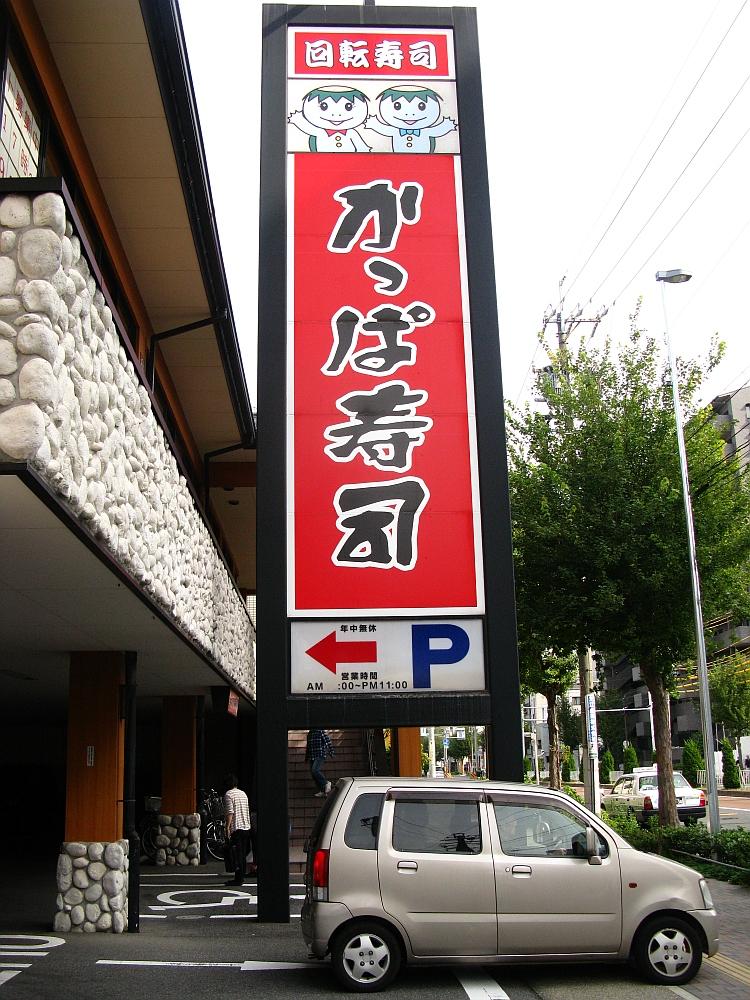2015_11_01白壁:かっぱ寿司 (1)