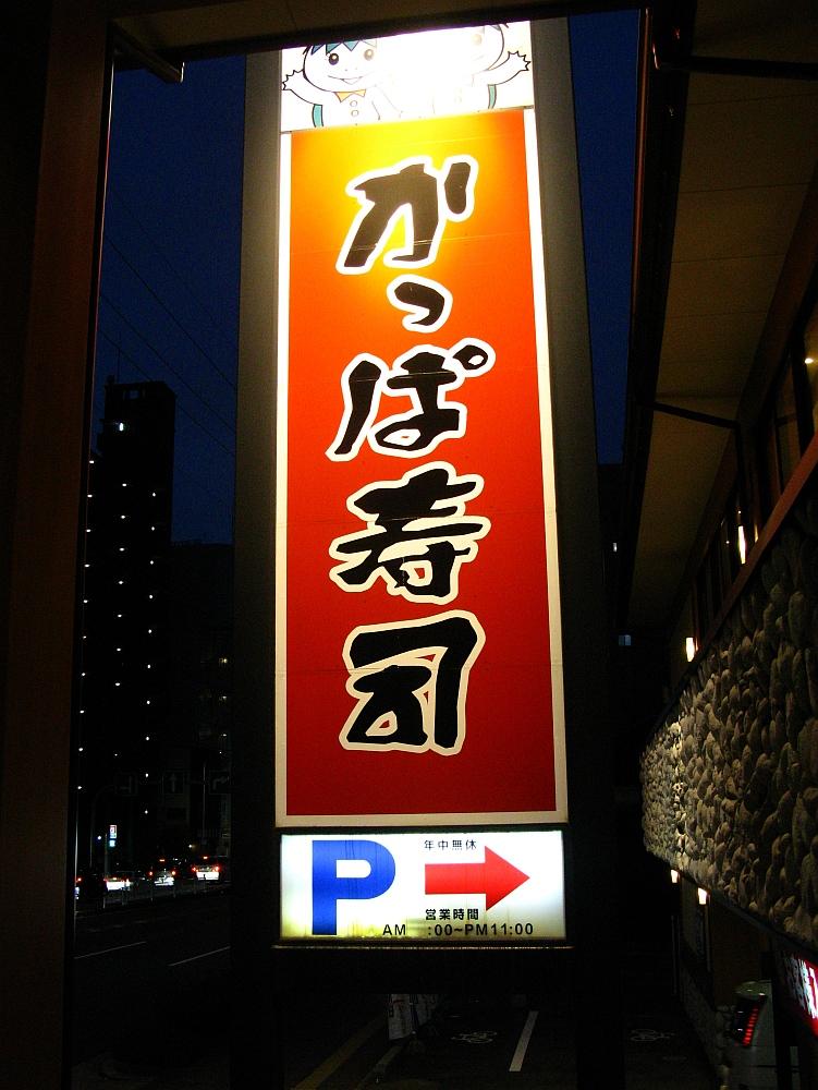 2015_12_06白壁:かっぱ寿司 (1)