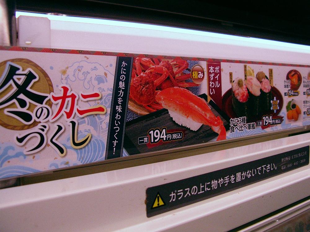 2015_12_06白壁:かっぱ寿司 (3)