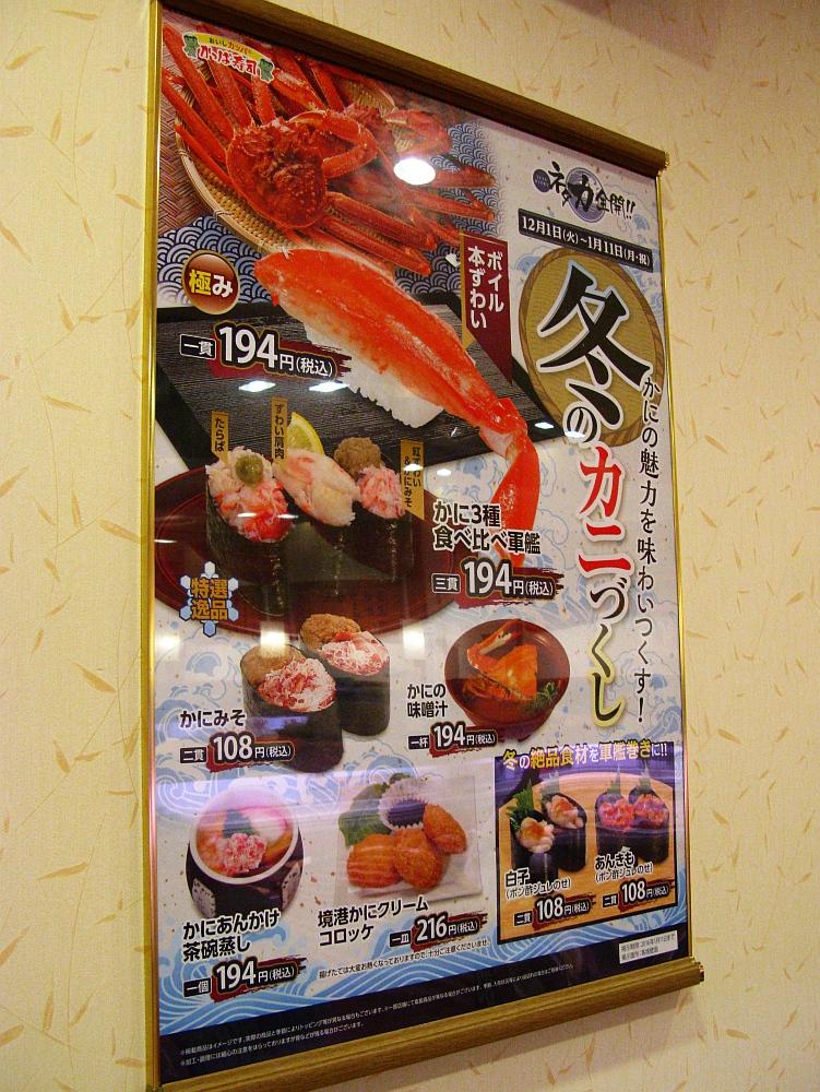 2015_12_06白壁:かっぱ寿司 (4)