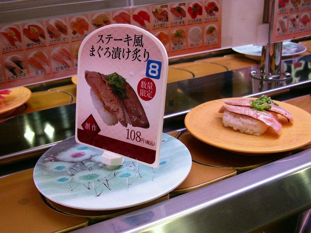 2015_12_06白壁:かっぱ寿司- (28)