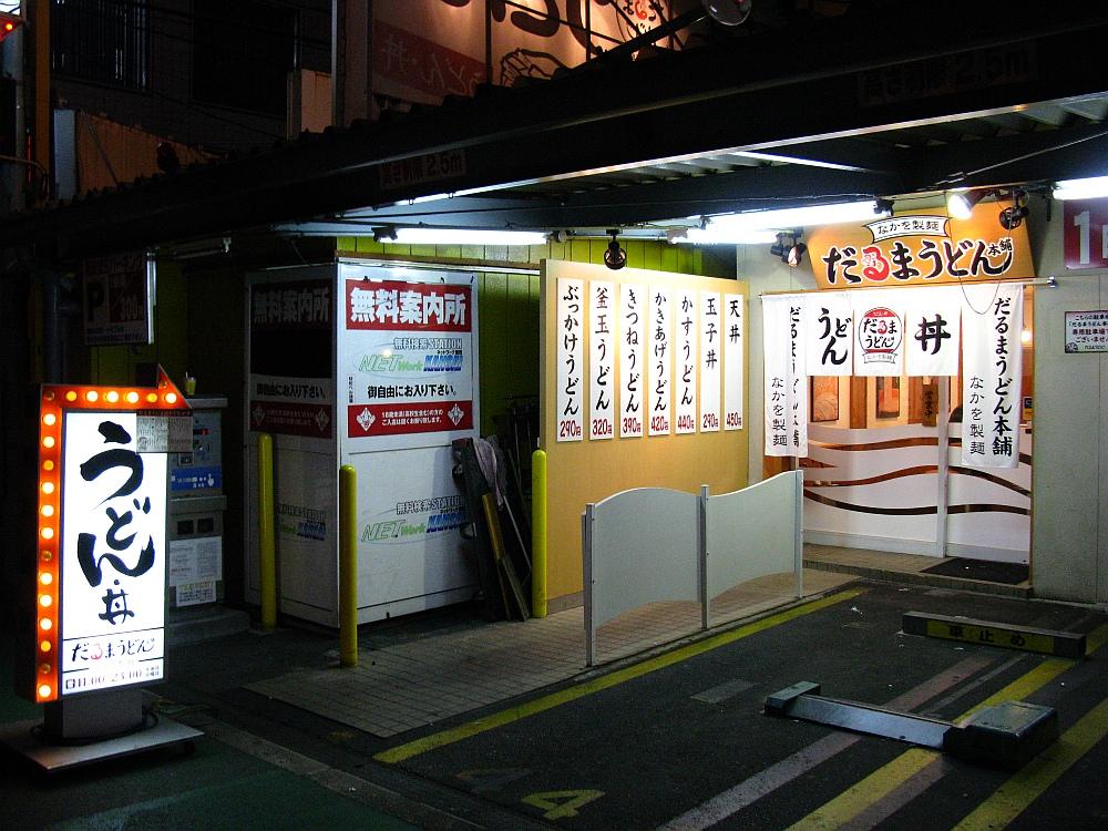 2012_10_24 122跡地=雪ノ下=行列パンケーキ