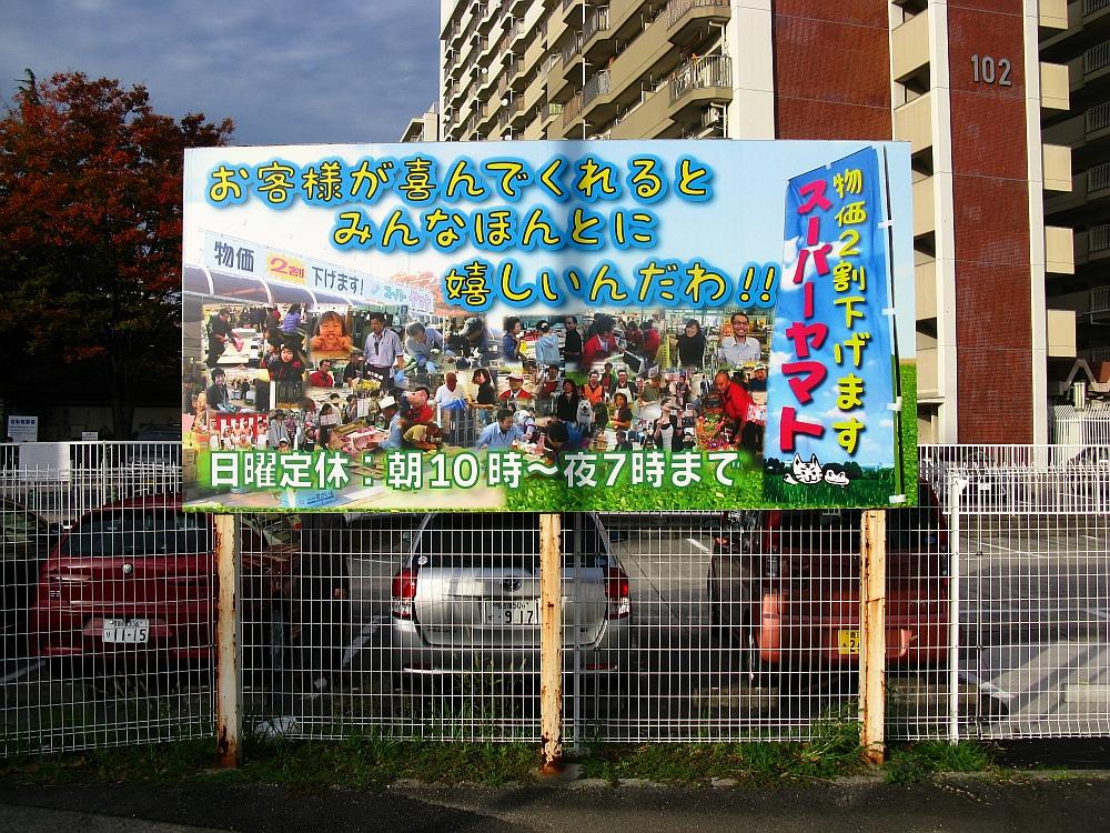 2015_11_21砂田橋:スーパーヤマト (3)