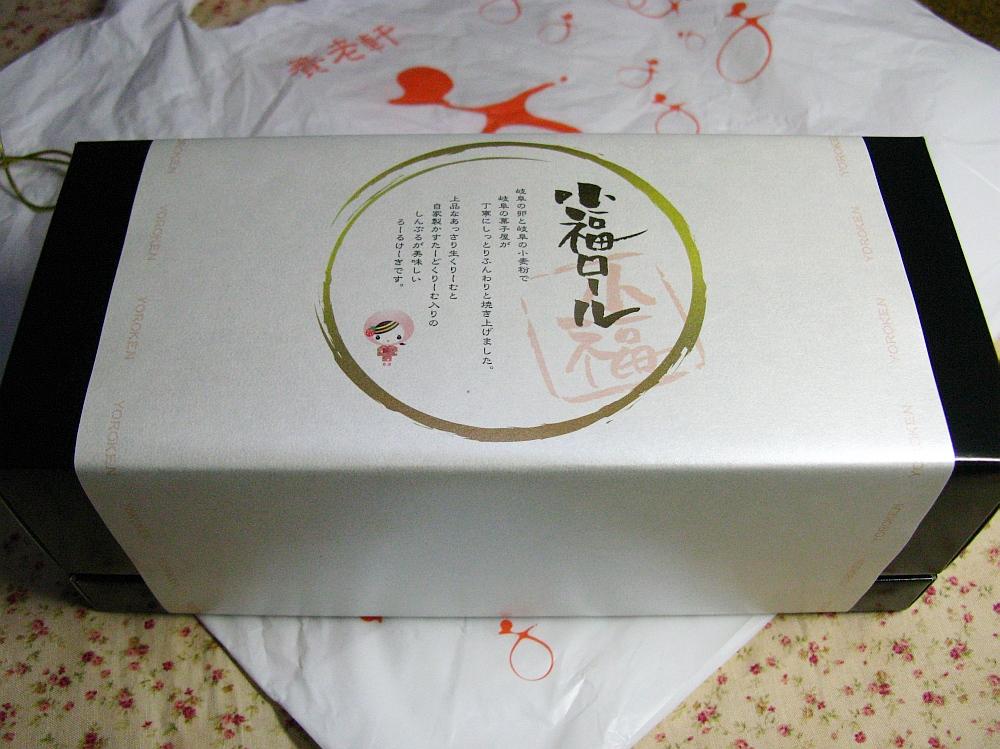 2015_12_24栄:丸栄 養老軒小福ロール (6)