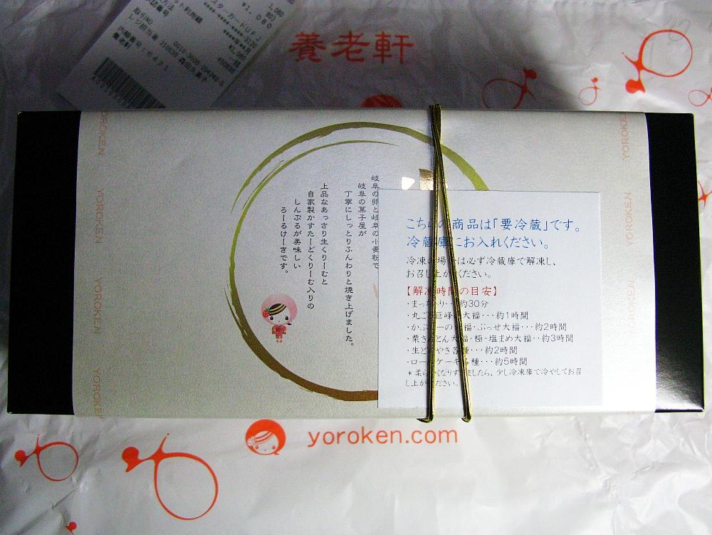 2015_12_24栄:丸栄 養老軒小福ロール (1)