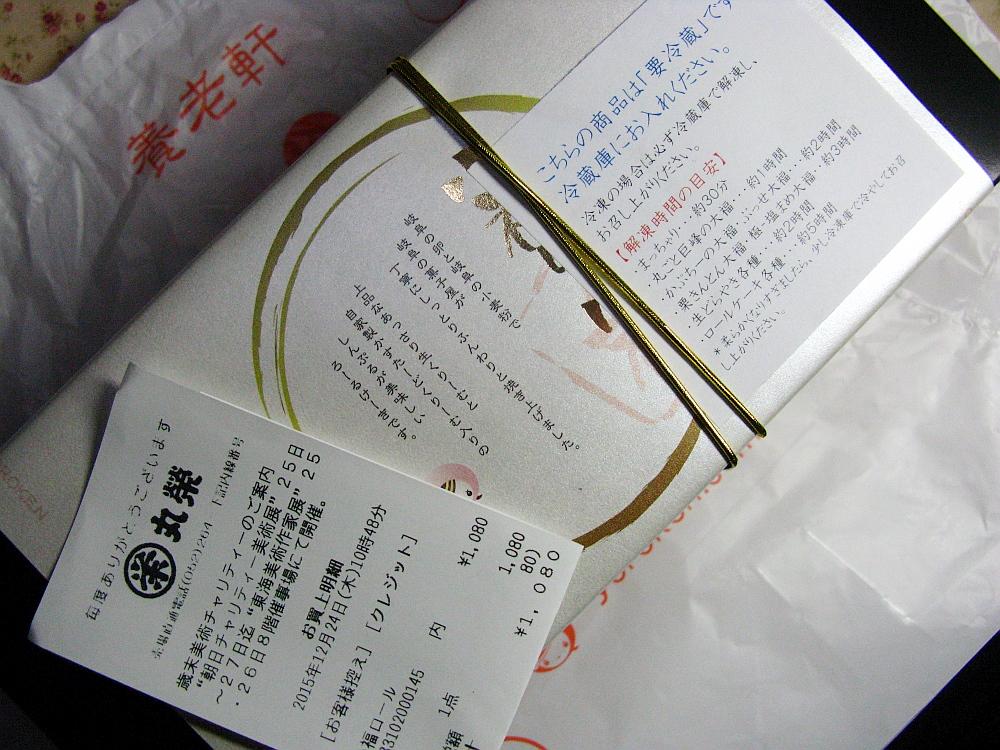 2015_12_24栄:丸栄 養老軒小福ロール (3)